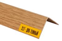 Угол ПВХ Дуб тёмный 40х40х2700 мм