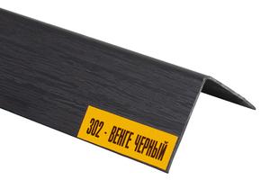 Угол ПВХ Венге чёрный 25х25х2700 мм